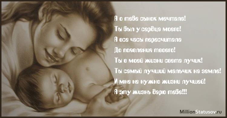 Стих про сына на статус