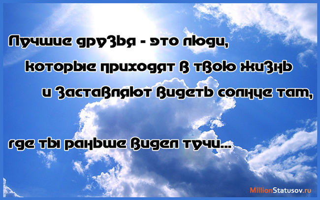 http://millionstatusov.ru/pic/statpic/65/36995.jpg