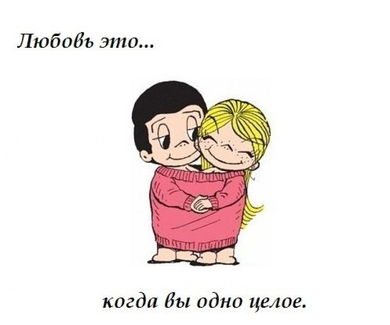 Любовь это картинки приколы, именем эмиль