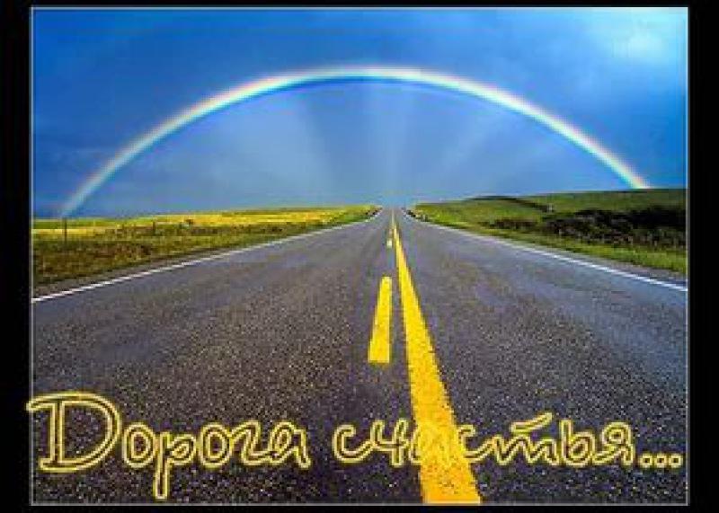 Новая дорога пожелания