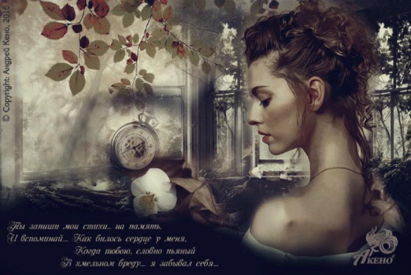 Стих любовь была но она ушла