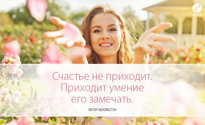Фразы картинки счастливой жизни