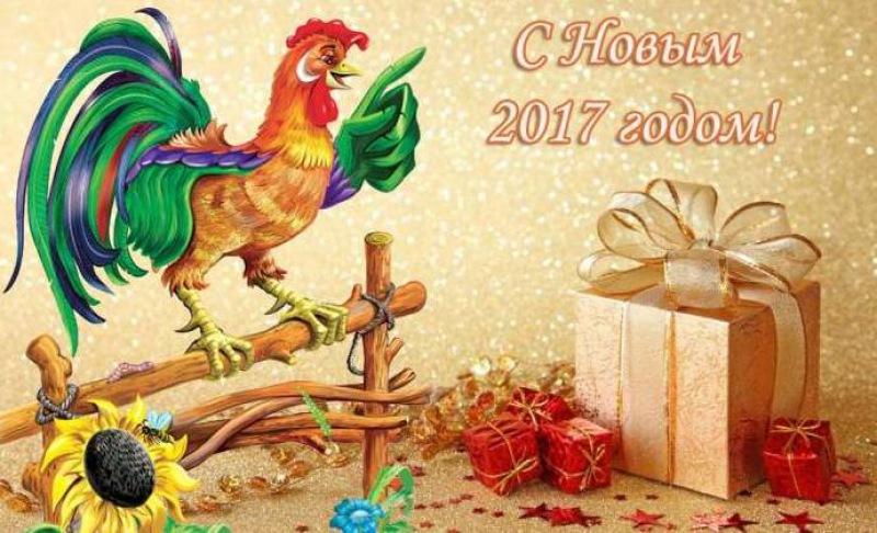 Открытки поздравления к новому 2017 году