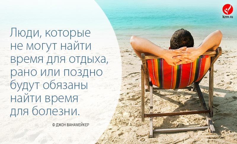 картинка со смыслом побуждающим на отдых это