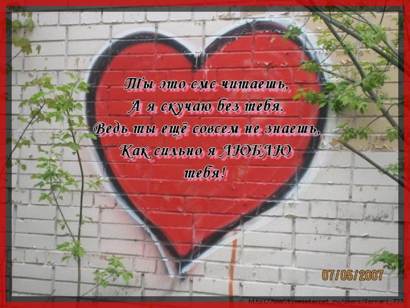 ГОСТ стихи для мужчины про любовь до слез действительна только для