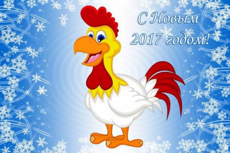 Открытки с новым годом на 2017