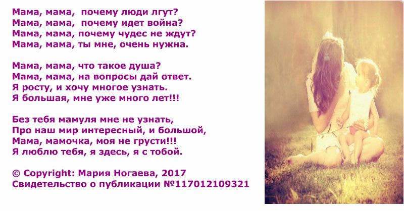 Очень красивые стихи про маму