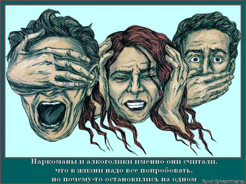 Наркомания высказывания лечение от наркомании в новокузнецке