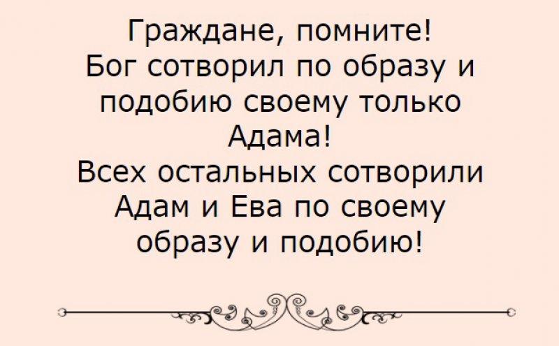 Анекдот Про Адамов