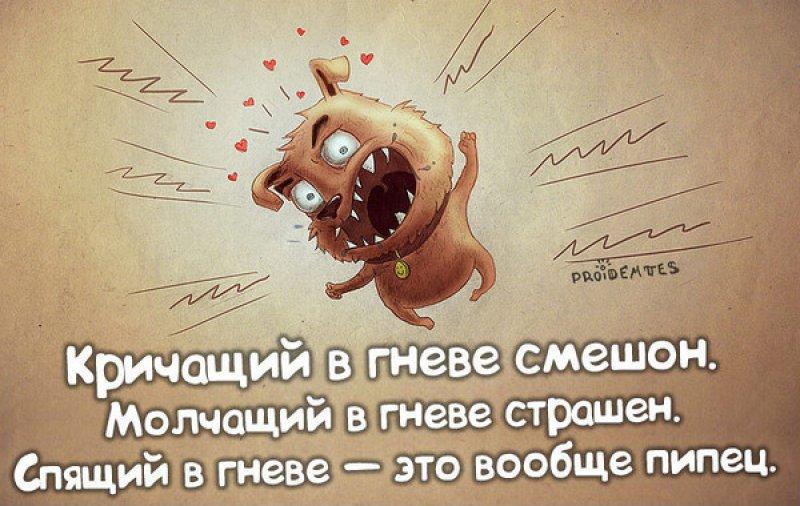 Картинка про гнев с надписью