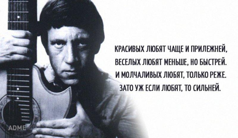 высоцкий фото и цитаты многом успех