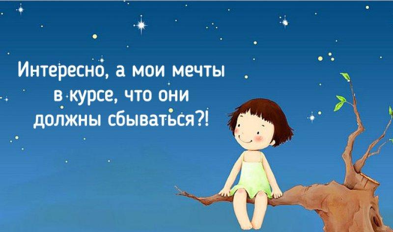 прикольные открытки на тему мечты желаю тихой