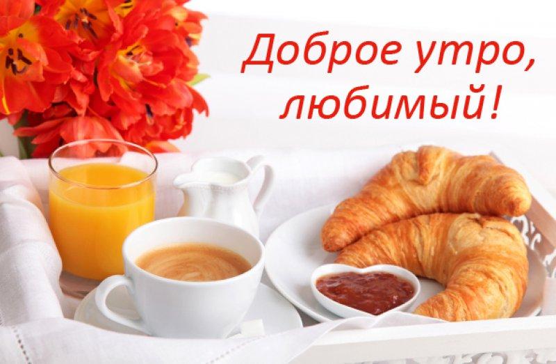 Открытки для мужчин с добрым утром милый, открытки днем