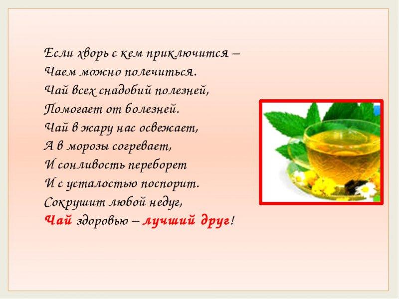 покажу шуточные поздравления про чай здоровье русские аристократы