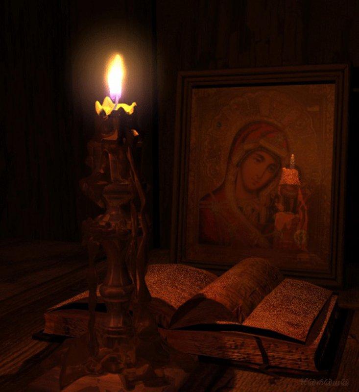 Картинка свеча и молитва